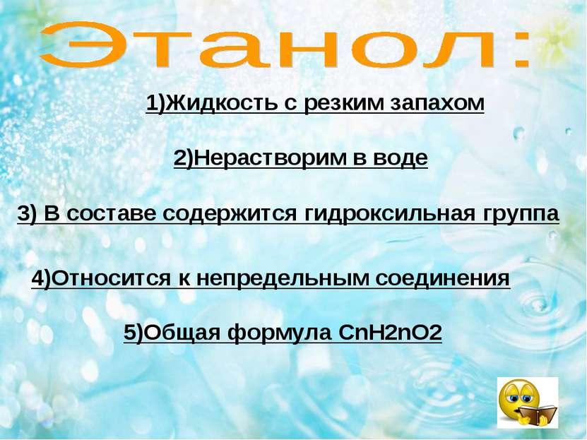1)Жидкость с резким запахом 2)Нерастворим в воде 3) В составе содержится гидр...