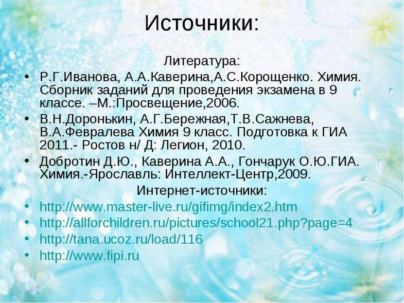 Источники: Литература: Р.Г.Иванова, А.А.Каверина,А.С.Корощенко. Химия. Сборни...