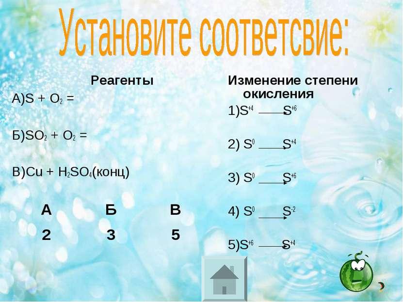 Реагенты А)S + O2 = Б)SO2 + O2 = В)Cu + H2SO4(конц) Изменение степени окислен...