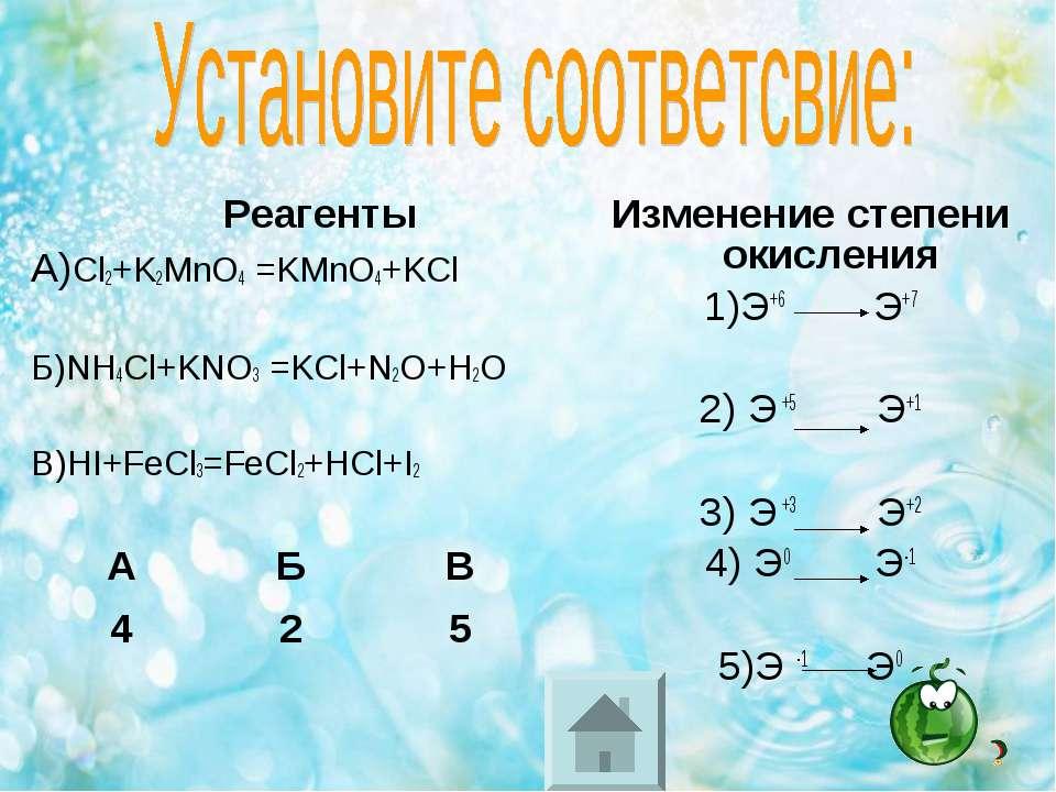Реагенты А)Cl2+K2MnO4 =KMnO4+KCl Б)NH4Cl+KNO3 =KCl+N2O+H2O В)HI+FeCl3=FeCl2+H...