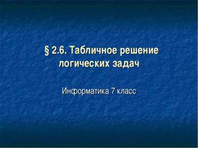 § 2.6. Табличное решение логических задач Информатика 7 класс