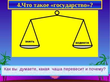 4.Что такое «государство»? Как вы думаете, какая чаша перевесит и почему?