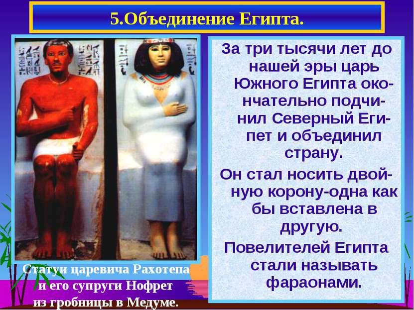5.Объединение Египта. За три тысячи лет до нашей эры царь Южного Египта око-н...