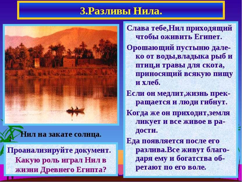 3.Разливы Нила. Слава тебе,Нил приходящий чтобы оживить Египет. Орошающий пус...