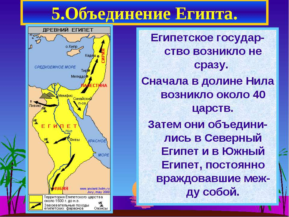 5.Объединение Египта. Египетское государ-ство возникло не сразу. Сначала в до...
