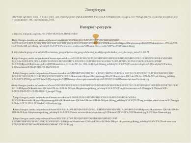 Литература 1.История древнего мира . 5 класс: учеб. для общеобразоват.учрежде...
