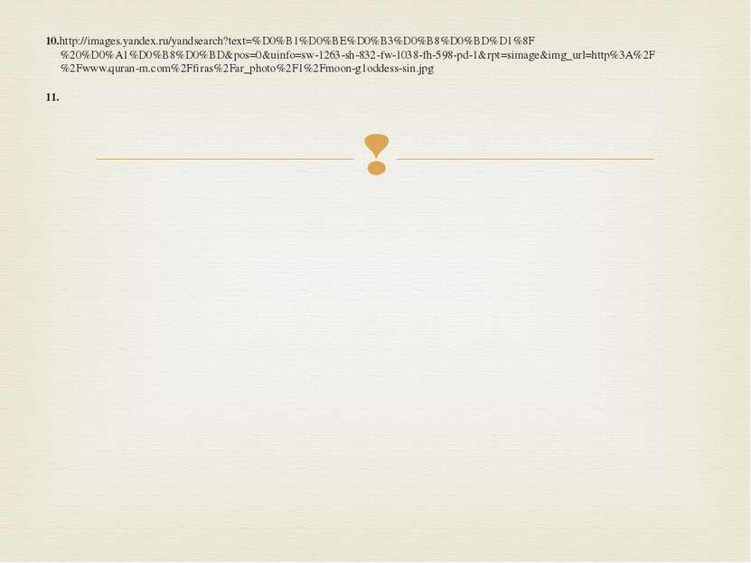 10.http://images.yandex.ru/yandsearch?text=%D0%B1%D0%BE%D0%B3%D0%B8%D0%BD%D1%...