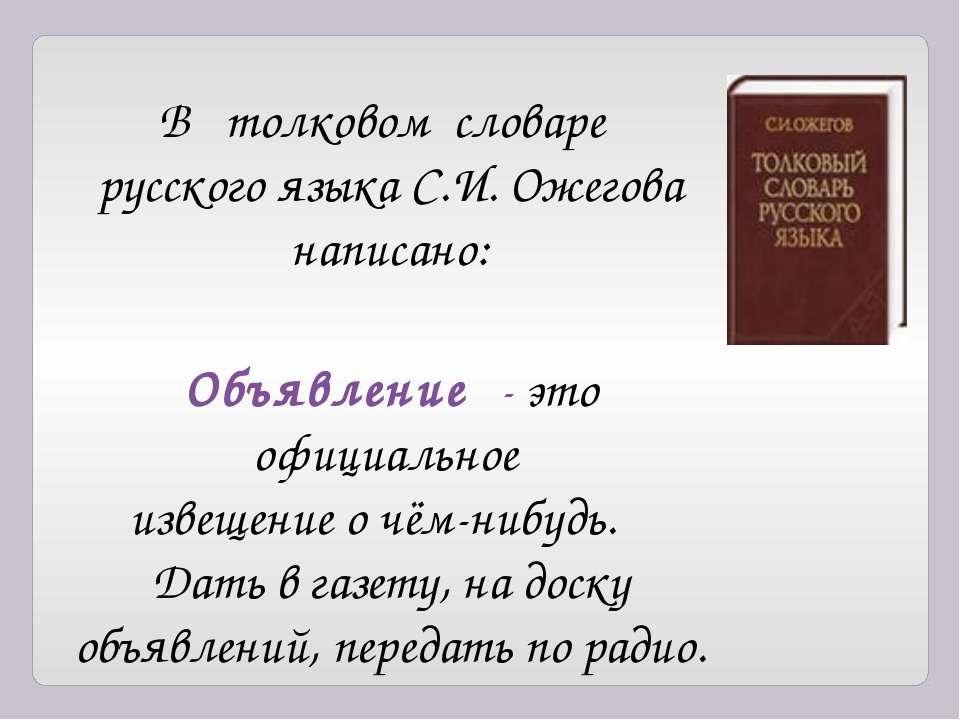 В толковом словаре русского языка С.И. Ожегова написано: Объявление - это офи...