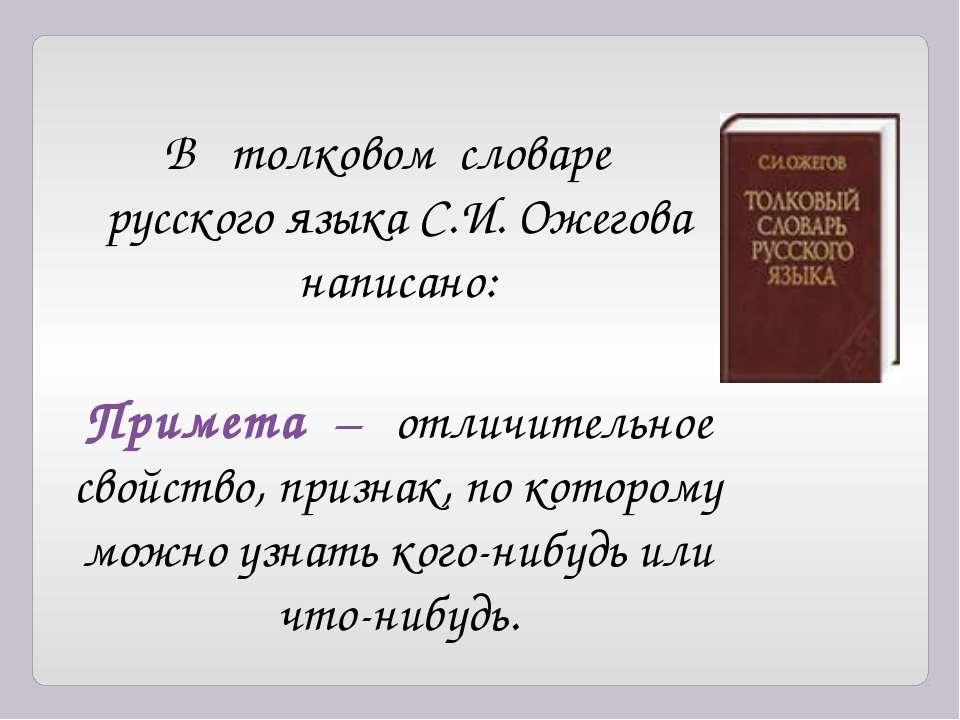 В толковом словаре русского языка С.И. Ожегова написано: Примета – отличитель...