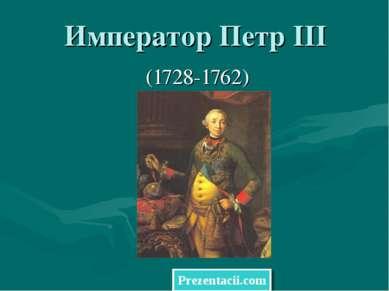 Император Петр III (1728-1762)