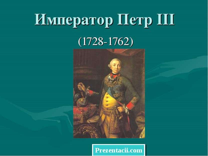 Император Петр III (1728-1762) Prezentacii.com