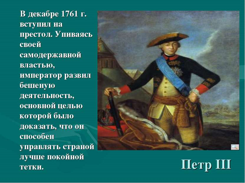 В декабре 1761 г. вступил на престол. Упиваясь своей самодержавной властью, и...