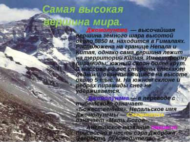 Самая высокая вершина мира. Джомолунгма — высочайшая вершина земного шара вы...