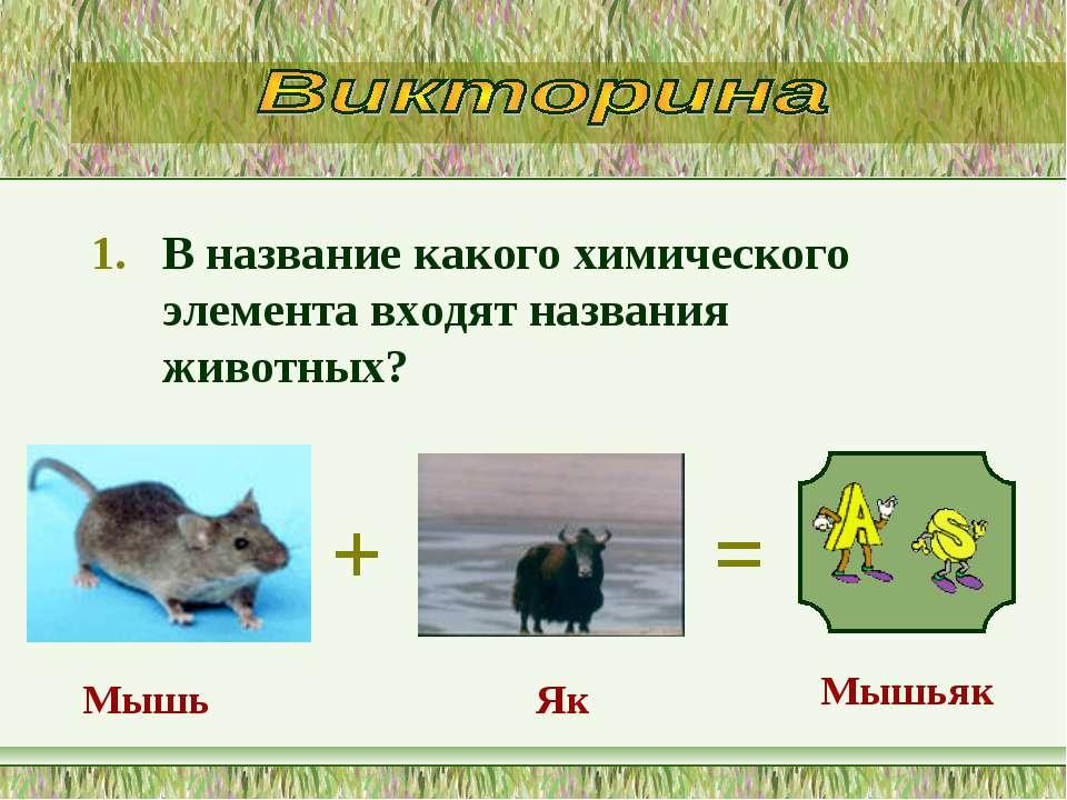 В название какого химического элемента входят названия животных? + = Мышьяк М...