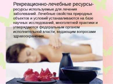 Рекреационно-лечебные ресурсы- ресурсы используемые для лечения заболеваний. ...