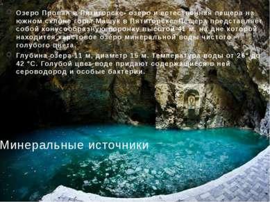 Минеральные источники Озеро Провал в Пятигорске- озеро и естественная пещера ...