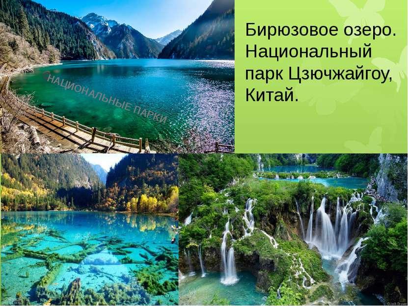 Бирюзовое озеро. Национальный парк Цзючжайгоу, Китай. НАЦИОНАЛЬНЫЕ ПАРКИ