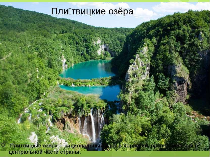 Пли твицкие озёра Плитвицкие озёра— национальный парк в Хорватии, расположенн...