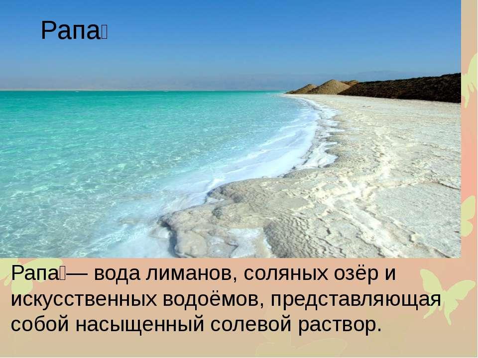 Рапа — вода лиманов, соляных озёр и искусственных водоёмов, представляющая со...