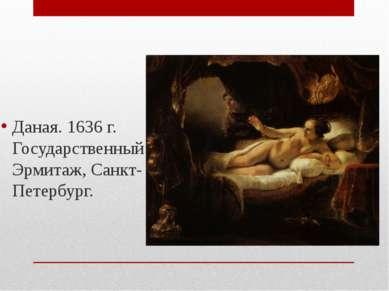 Даная. 1636 г. Государственный Эрмитаж, Санкт-Петербург.