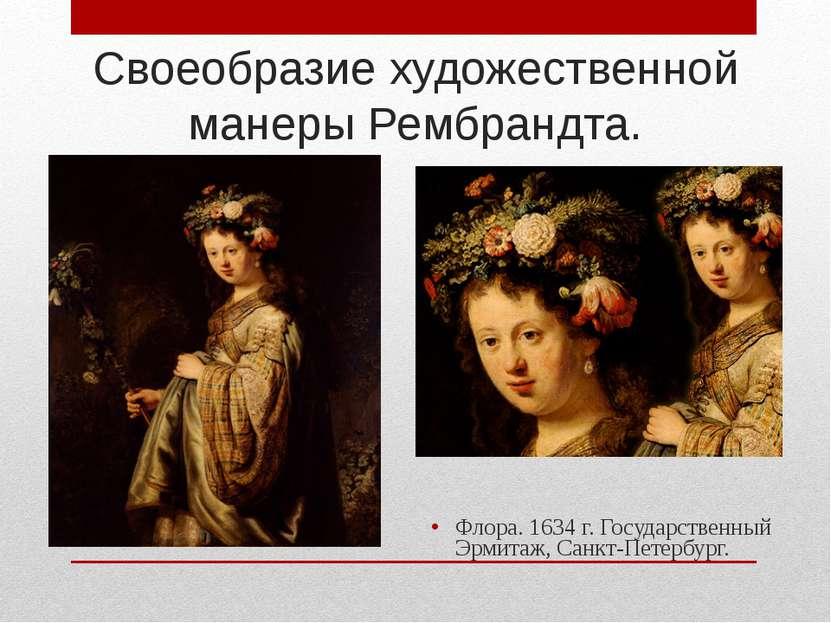 Своеобразие художественной манеры Рембрандта. Флора. 1634 г. Государственный ...