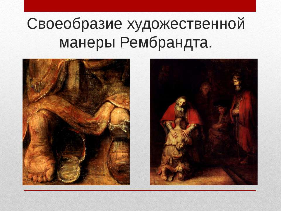 Своеобразие художественной манеры Рембрандта.