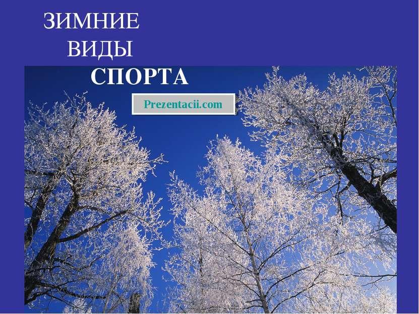 ЗИМНИЕ ВИДЫ СПОРТА Prezentacii.com