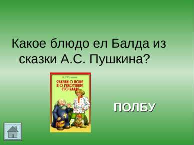 Какое блюдо ел Балда из сказки А.С. Пушкина? ПОЛБУ