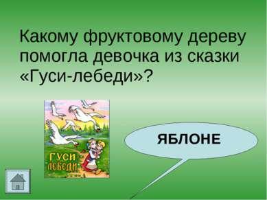 Какому фруктовому дереву помогла девочка из сказки «Гуси-лебеди»? ЯБЛОНЕ