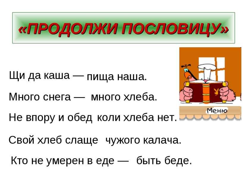 Щи да каша — «ПРОДОЛЖИ ПОСЛОВИЦУ» пища наша. Много снега — много хлеба. Не вп...