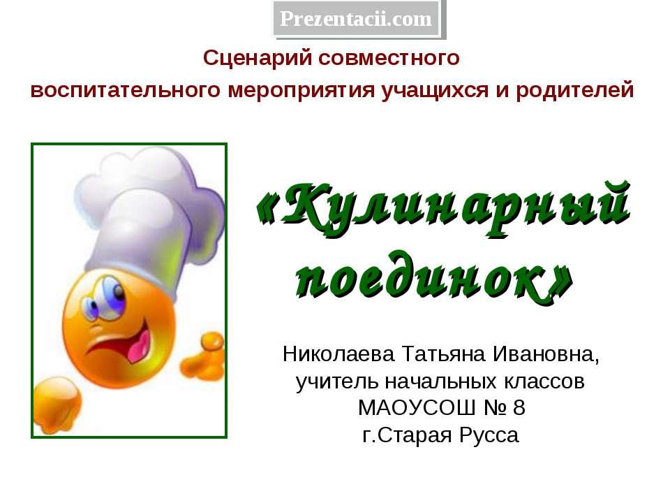 «Кулинарный поединок» Николаева Татьяна Ивановна, учитель начальных классов М...