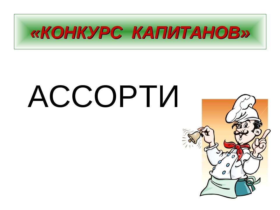 АССОРТИ «КОНКУРС КАПИТАНОВ»