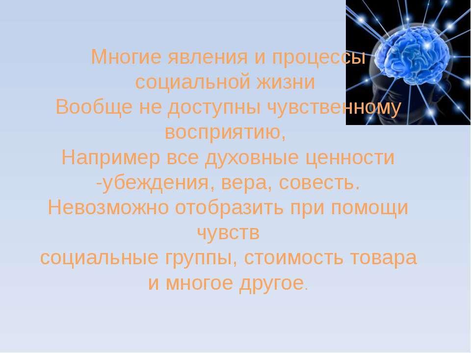 Многие явления и процессы социальной жизни Вообще не доступны чувственному во...