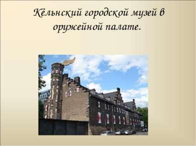Кёльнский городской музей в оружейной палате.