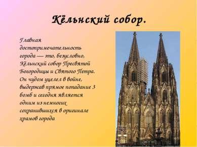 Кёльнский собор. Главная достопримечательность города — это, безусловно, Кёль...