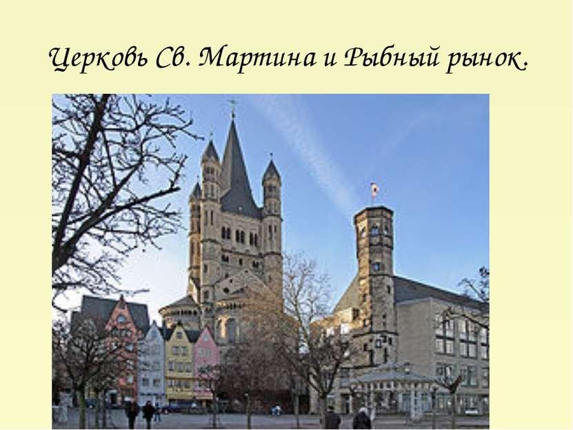 Церковь Св. Мартина и Рыбный рынок.