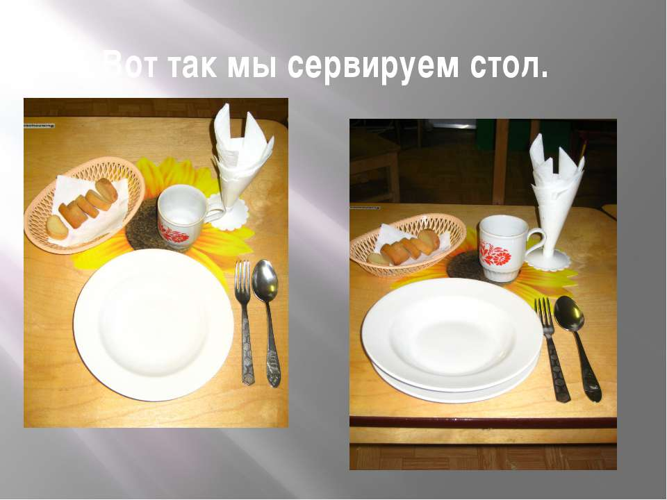 Вот так мы сервируем стол.