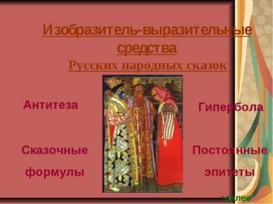 Изобразитель-выразительные средства Русских народных сказок Антитеза Сказочны...