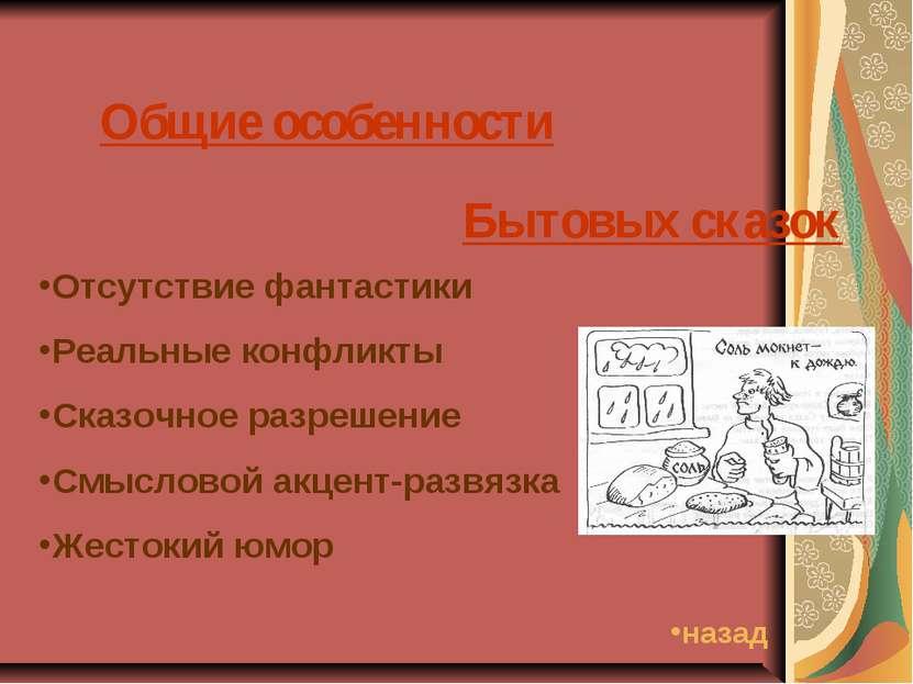 Общие особенности Бытовых сказок Отсутствие фантастики Реальные конфликты Ска...
