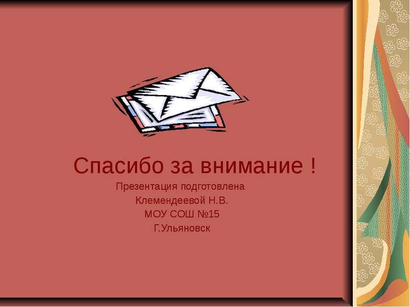 Спасибо за внимание ! Презентация подготовлена Клемендеевой Н.В. МОУ СОШ №15 ...