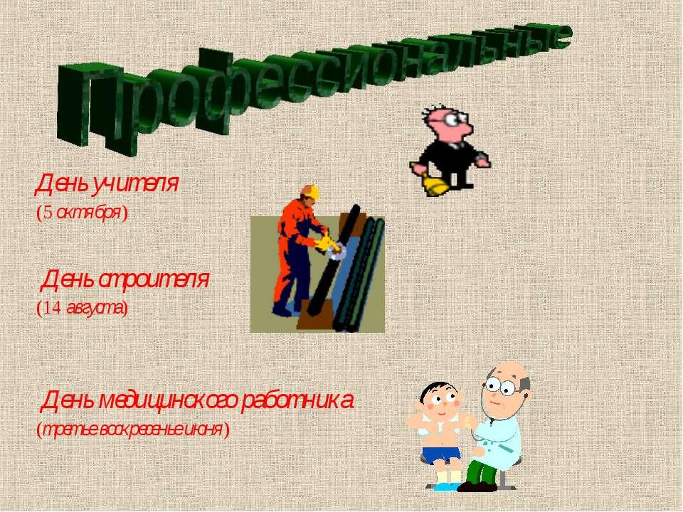 День учителя (5 октября) День строителя (14 августа) День медицинского работн...