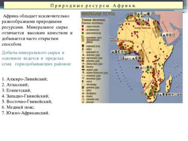 П р и р о д н ы е р е с у р с ы А ф р и к и. Африка обладает исключительно ра...