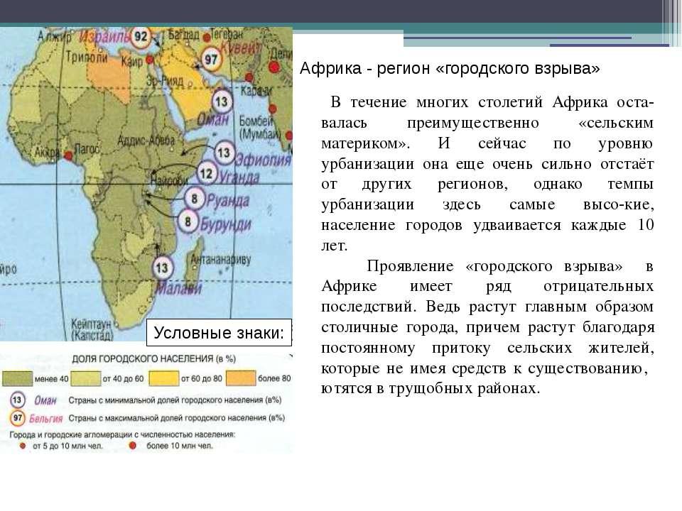 Африка - регион «городского взрыва» В течение многих столетий Африка оста-вал...