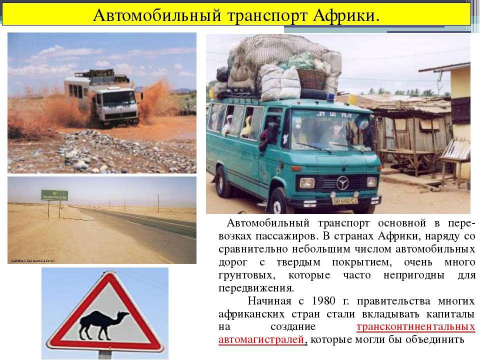 Автомобильный транспорт Африки. Автомобильный транспорт основной в пере-возка...