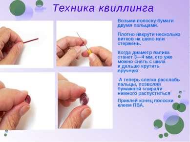 Техника квиллинга Возьми полоску бумаги двумя пальцами. Плотно накрути нескол...