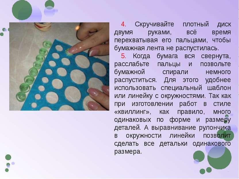 4. Скручивайте плотный диск двумя руками, всё время перехватывая его пальцами...