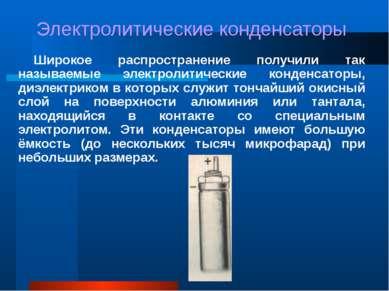 Электролитические конденсаторы Широкое распространение получили так называемы...