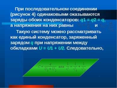 При последовательном соединении (рисунок 4) одинаковыми оказываются заряды об...