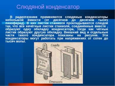 Слюдяной конденсатор В радиотехнике применяются слюдяные конденсаторы небольш...