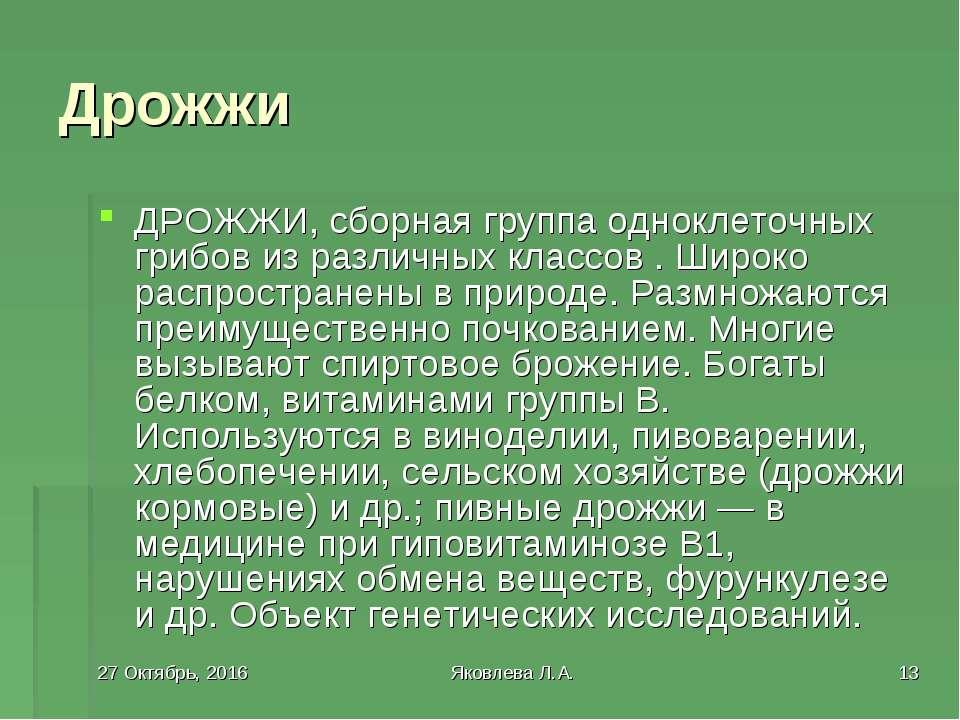 * Яковлева Л.А. * Дрожжи ДРОЖЖИ, сборная группа одноклеточных грибов из разли...
